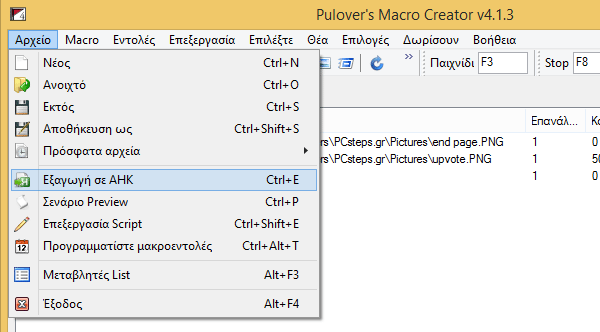Αυτοματισμός στα Windows Μακροεντολές με το Pulover's Macro Creator 49