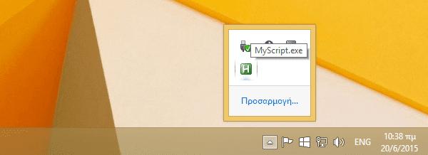 Αυτοματισμός στα Windows Μακροεντολές με το Pulover's Macro Creator 52
