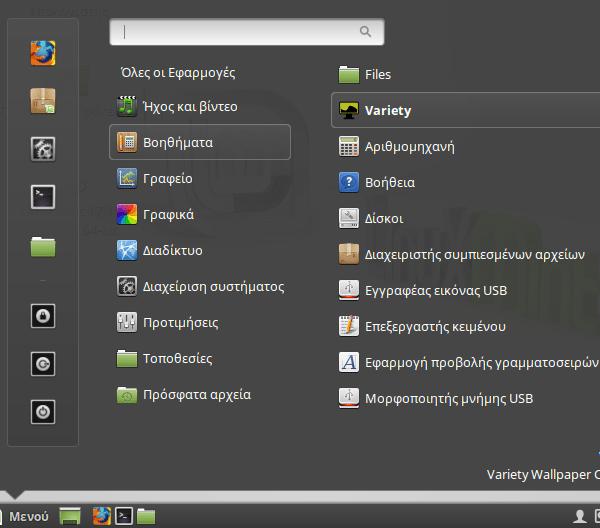 Αυτόματη Αλλαγή Wallpaper στο Linux Mint - Ubuntu 03