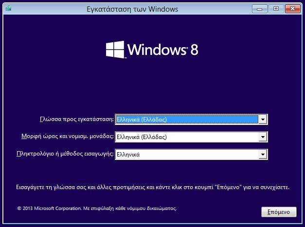 Δεν ανοίγουν τα Windows - Πώς να Σώσω τα Αρχεία μου 15