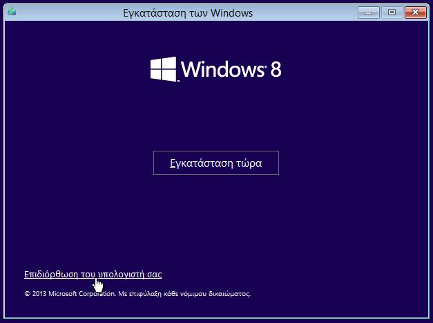 Δεν ανοίγουν τα Windows - Πώς να Σώσω τα Αρχεία μου 16