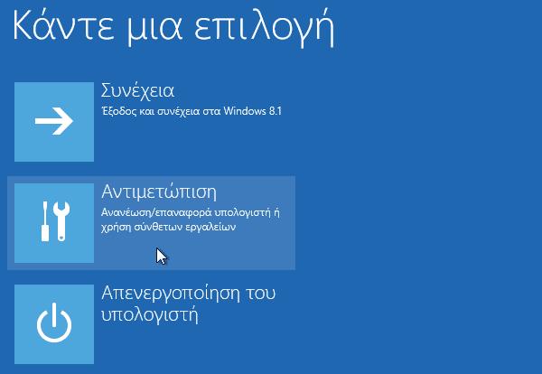 Δεν ανοίγουν τα Windows - Πώς να Σώσω τα Αρχεία μου 17