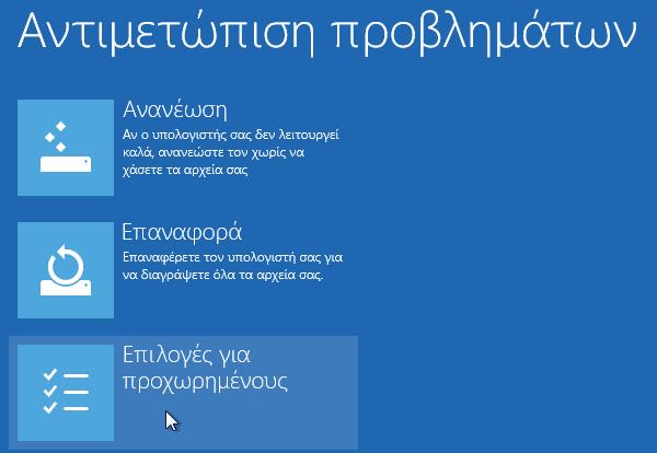 Δεν ανοίγουν τα Windows - Πώς να Σώσω τα Αρχεία μου 18