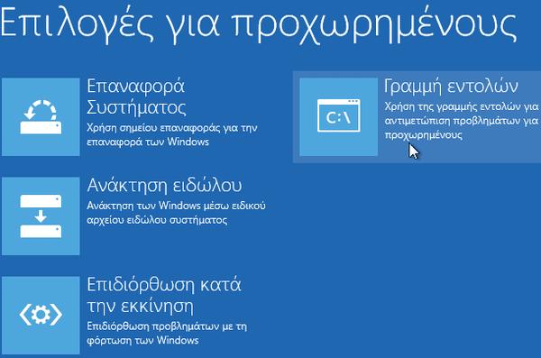 Δεν ανοίγουν τα Windows - Πώς να Σώσω τα Αρχεία μου 19