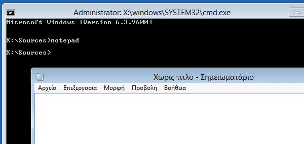 Δεν ανοίγουν τα Windows - Πώς να Σώσω τα Αρχεία μου 20