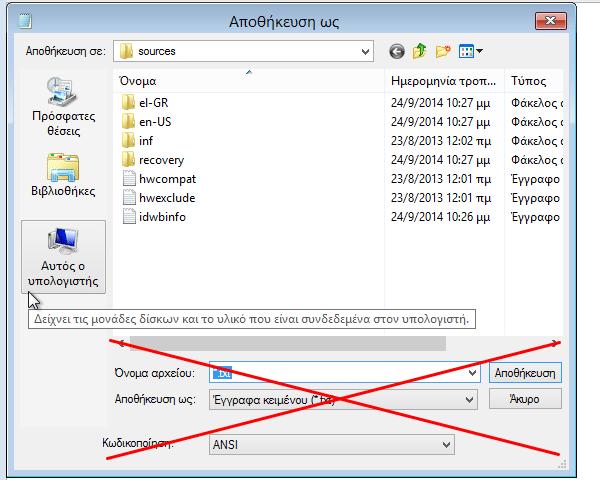 Δεν ανοίγουν τα Windows - Πώς να Σώσω τα Αρχεία μου 22