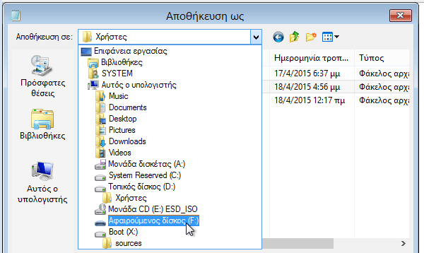 Δεν ανοίγουν τα Windows - Πώς να Σώσω τα Αρχεία μου 26