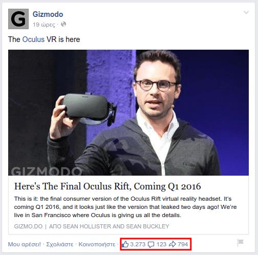 Δημοσιεύσεις στο Facebook Ποια είναι η Καλύτερη Ώρα πότε να δημοσιεύω στο Facebook 02