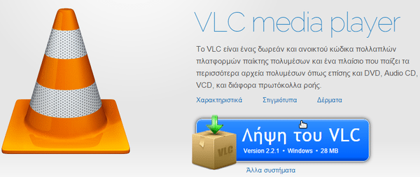 Εγγραφή Οθόνης (Screen Recording) με τον VLC Media Player 01