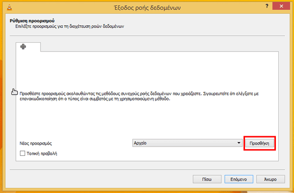 Εγγραφή Οθόνης (Screen Recording) με τον VLC Media Player 06