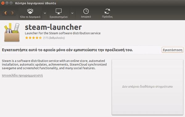 Εγκατάσταση Steam στο Linux Mint - Ubuntu - Ώρα για Gaming 14c