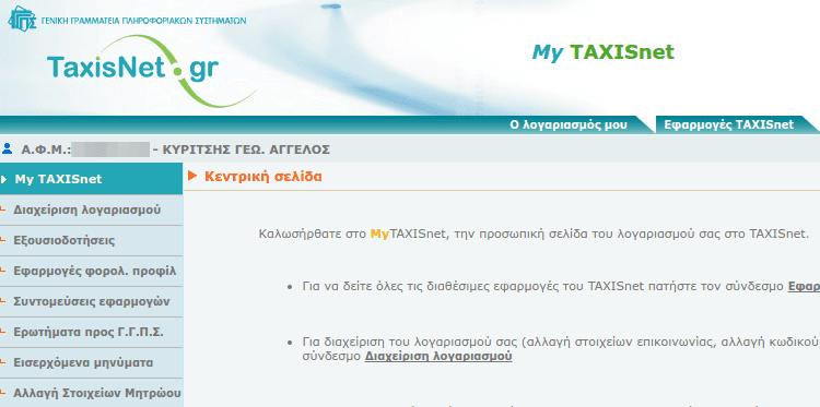 Φορολογική Δήλωση Φόρου Εισοδήματος 2016 μέσω Internet με το TAXISnet 02