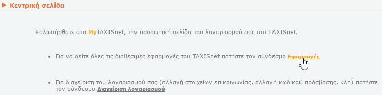 Φορολογική Δήλωση Φόρου Εισοδήματος 2016 μέσω Internet με το TAXISnet 03