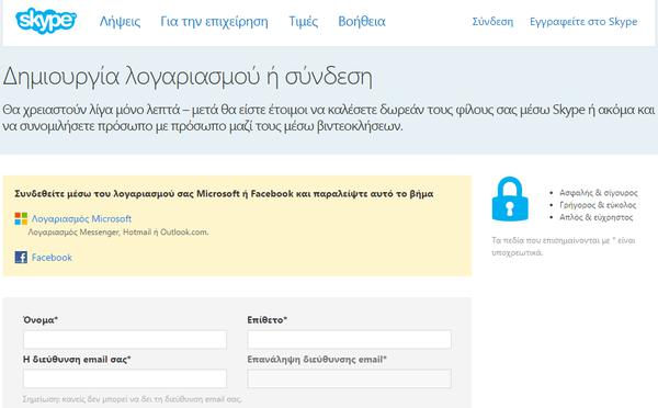 Skype μέσω του Browser, Χωρίς Πλήρη Εγκατάσταση με το Skype for Web 01