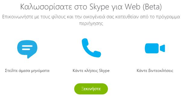 Skype μέσω του Browser, Χωρίς Πλήρη Εγκατάσταση με το Skype for Web 05