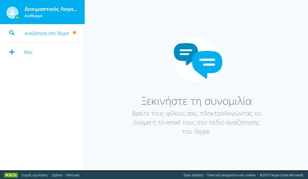 Skype μέσω του Browser, Χωρίς Πλήρη Εγκατάσταση με το Skype for Web 06