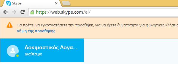 Skype μέσω του Browser, Χωρίς Πλήρη Εγκατάσταση με το Skype for Web 06a