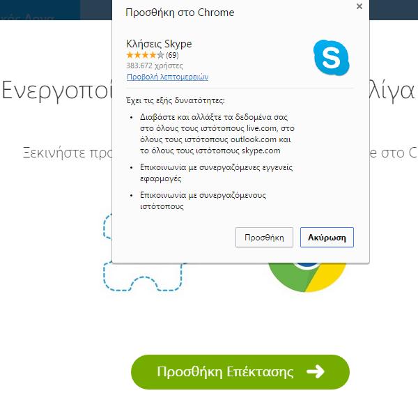 Skype μέσω του Browser, Χωρίς Πλήρη Εγκατάσταση με το Skype for Web 07