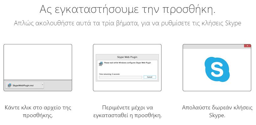 Skype μέσω του Browser, Χωρίς Πλήρη Εγκατάσταση με το Skype for Web 08