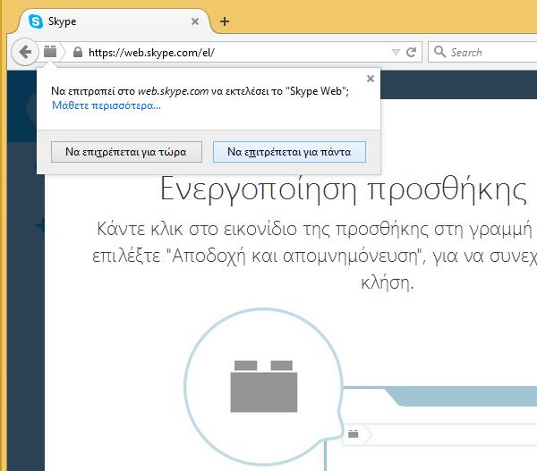 Skype μέσω του Browser, Χωρίς Πλήρη Εγκατάσταση με το Skype for Web 10