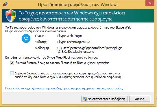 Skype μέσω του Browser, Χωρίς Πλήρη Εγκατάσταση με το Skype for Web 11