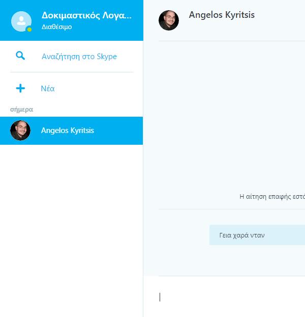 Skype μέσω του Browser, Χωρίς Πλήρη Εγκατάσταση με το Skype for Web 13a