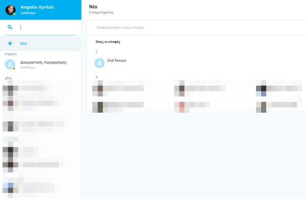 Skype μέσω του Browser, Χωρίς Πλήρη Εγκατάσταση με το Skype for Web 18