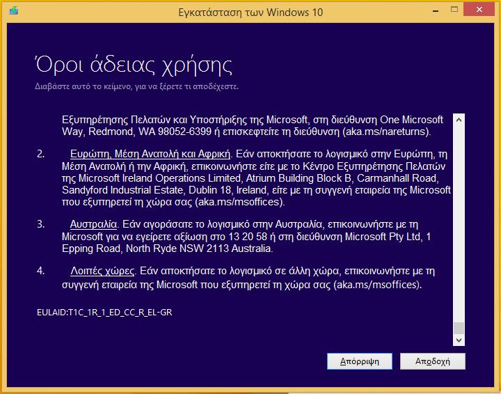 Αναβάθμιση Windows 10 Από 7 και 8.1 χωρίς Κράτηση 04