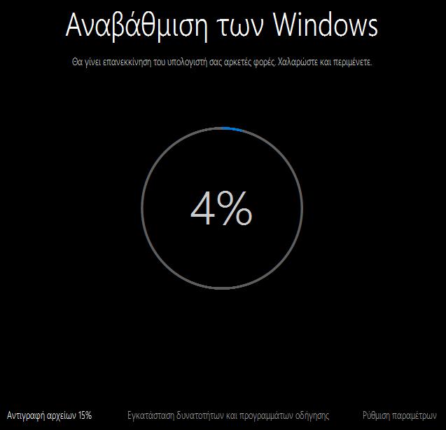 Αναβάθμιση Windows 10 Από 7 και 8.1 χωρίς Κράτηση 09