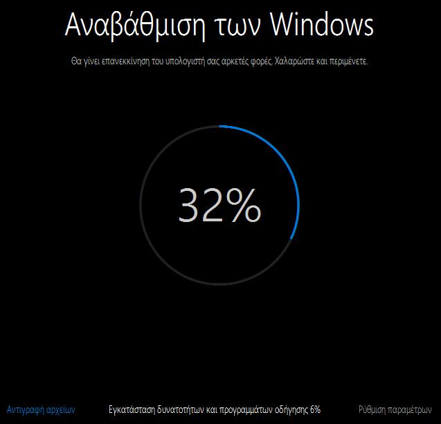 Αναβάθμιση Windows 10 Από 7 και 8.1 χωρίς Κράτηση 10