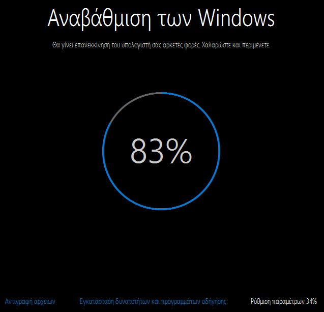Αναβάθμιση Windows 10 Από 7 και 8.1 χωρίς Κράτηση 11