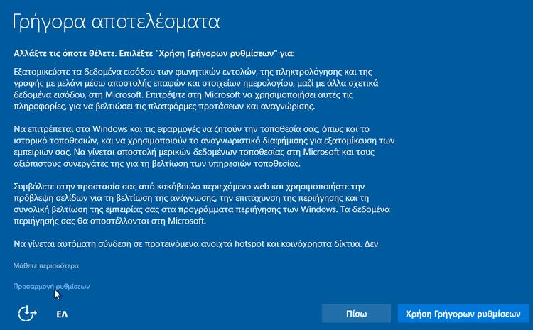 Αναβάθμιση Windows 10 Από 7 και 8.1 χωρίς Κράτηση 13