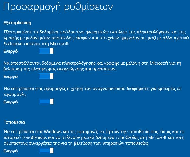 Αναβάθμιση Windows 10 Από 7 και 8.1 χωρίς Κράτηση 14