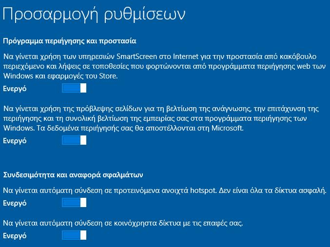Αναβάθμιση Windows 10 Από 7 και 8.1 χωρίς Κράτηση 15