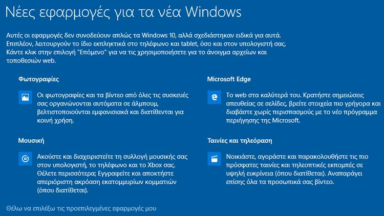Αναβάθμιση Windows 10 Από 7 και 8.1 χωρίς Κράτηση 16