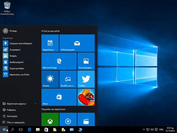Αναβάθμιση Windows 10 Από 7 και 8.1 χωρίς Κράτηση 18
