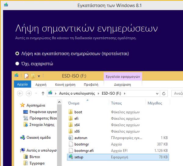 Αναβάθμιση Windows 10 Από 7 και 8.1 χωρίς Κράτηση 22