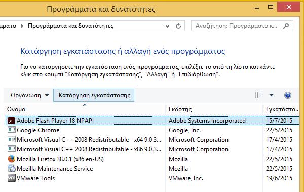 Απεγκατάσταση Flash ή Απενεργοποίηση σε Κάθε Browser 09