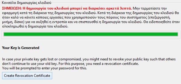 Ασφαλές Email με Κρυπτογράφηση OpenPGP 18