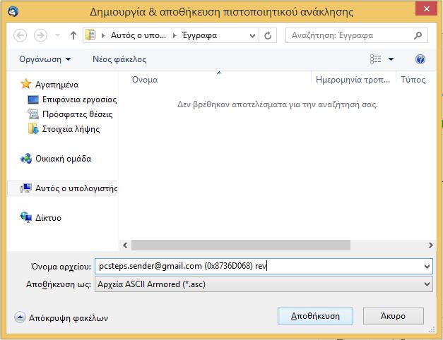 Ασφαλές Email με Κρυπτογράφηση OpenPGP 20
