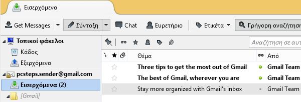 Ασφαλές Email με Κρυπτογράφηση OpenPGP 21