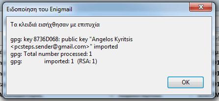 Ασφαλές Email με Κρυπτογράφηση OpenPGP 24