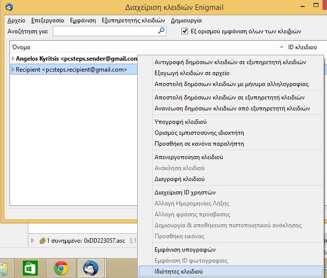Ασφαλές Email με Κρυπτογράφηση OpenPGP 27