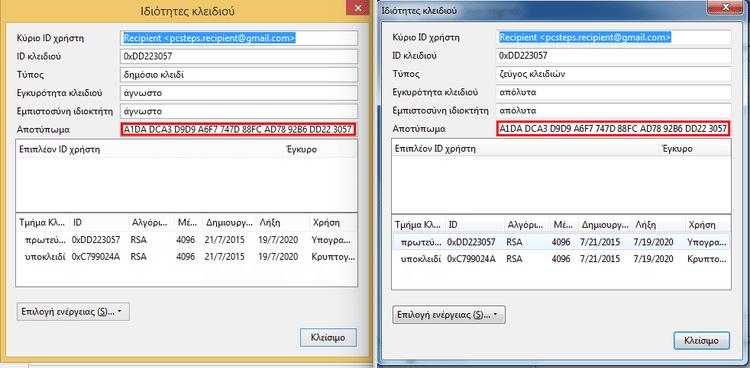 Ασφαλές Email με Κρυπτογράφηση OpenPGP 28