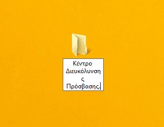Δημιουργήστε 70 Ειδικά Εικονίδια Ρυθμίσεων στα Windows 03