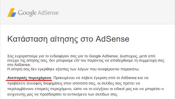 Εισόδημα μέσω Site - Blog με το Google AdSense 01