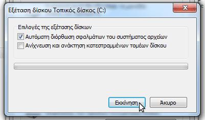 Προετοιμασία για την Αναβάθμιση Windows 10 15