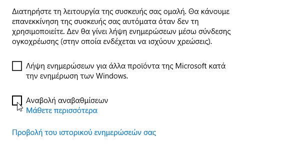 Απενεργοποίηση Ενημερώσεων στα Windows 10 Home 02