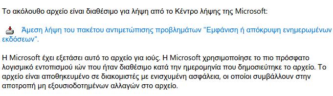 Απενεργοποίηση Ενημερώσεων στα Windows 10 Home 05