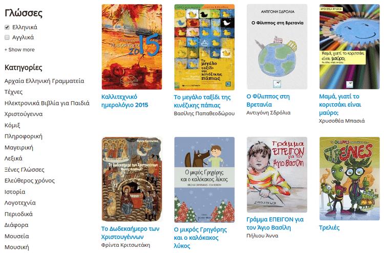 Δωρεάν Βιβλία στα Ελληνικά - Τα Καλύτερα Sites 01